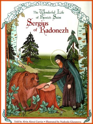 sergius_cover